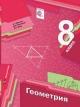 Геометрия 8 кл. Учебник